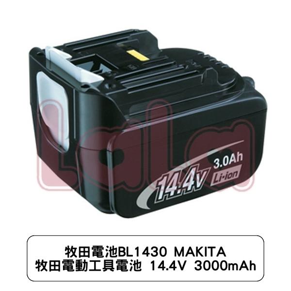 牧田電池BL1430 MAKITA 牧田電動工具電池 14.4V 3000mAh