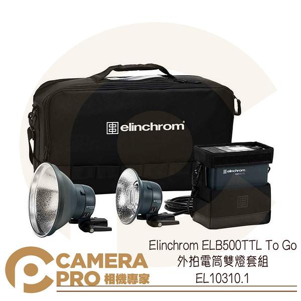 ◎相機專家◎ Elinchrom ELB500TTL To Go 外拍電筒雙燈套組 EL10310.1 公司貨