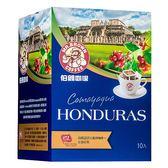 金車 伯朗認證豆濾掛咖啡-宏都拉斯 10g (10包)/盒