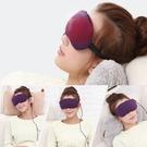獨家調節溫度定時 USB蒸氣熱敷眼罩 抗黑眼圈舒壓眼部眼睛疲勞【RS420】