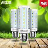 創華星超亮LED燈泡暖黃E27小螺旋口14節能電家用照明玉米5W大功率 js15050『miss洛羽』