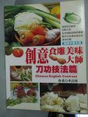 【書寶二手書T2/餐飲_YIZ】創意食雕美味大師:刀功技法篇_李吉川