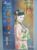 【書寶二手書T6/言情小說_KCF】一夜皇妻 (下)_淺草茉莉