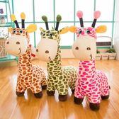卡通長頸鹿公仔毛絨玩具抱枕寶寶玩偶兒童睡覺抱枕布娃娃生日禮物igo 晴天時尚館