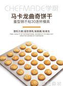 烘培工具 學廚馬卡龍模具30連曲奇餅乾蛋糕模具烤盤家用不粘烘焙工具烤箱用 綠光森林