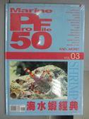 【書寶二手書T5/寵物_QHL】Marine Profile 50_第3期_海水蝦經典_未拆