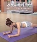 瑜伽墊 MYSPORTS初學者瑜伽墊子地墊家用加厚寬男女防滑瑜珈健身墊三件套 CY潮流站 JD