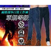 【8894-8895】高機能耐磨多口袋單寧直筒工作褲(共二色)● 樂活衣庫