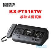 國際牌Panasonic KX-FT518TW 感熱式傳真機~訂購商品