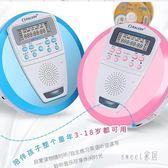 CD隨身聽 英語CD復讀機小學生迷你便攜式光盤播放器MP3插卡U盤可充電隨身聽 BP661 【Sweet家居】