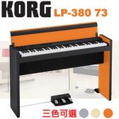 【非凡樂器】KORG LP-380 日製73鍵精美時尚數位鋼琴 橘黑款 / 公司貨保固