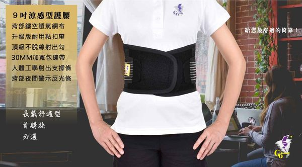 反光條護腰帶 GoAround 9吋涼感型護腰(1入)醫療護具 涼感透氣  穿戴舒適 不良姿勢調整