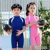 兒童泳衣女防曬女童連體短袖泳裝男童泳褲潛水服中大童女孩游泳衣 快速出貨
