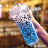 咖啡杯杯子女學生韓版水杯清新可愛韓國創意潮流吸管成人雙層制冷碎冰杯愛麗絲精品