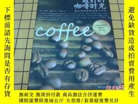 二手書博民逛書店罕見最好的咖啡時光:最全面的咖啡品鑑小百科、完全咖啡知識手冊(兩