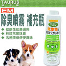 【 zoo寵物商城 】TAURUS》金牛座EM 除臭噴霧(補充瓶) 250ml-犬貓用有效抑菌消臭