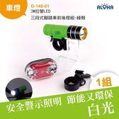 腳踏車前燈+後燈 登山車燈 3W拉管LED三段式腳踏車前後燈組-綠殼 (G-148-01)