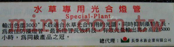 【西高地水族坊】德國Dennerle丹尼爾 水草專用光合燈管(25W)