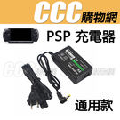 PSP 旅充 充電器 全系列 PSP 變...