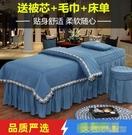 美容床罩歐式簡約美容床罩四件套美容院專用按摩床罩單件高檔推拿床套YJT 快速出貨