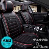 汽車座套坐墊全包圍專車專用四季通用皮革座椅套 LY4247『愛尚生活館』