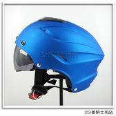 【GP-5 027 雙層遮陽鏡片 雪帽 素色 消光藍】半罩、內襯全可拆、送鏡片