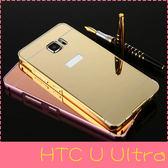 【萌萌噠】HTC U Ultra (5.7吋) 奢華電鍍鏡面保護殼 金邊框+鏡面背蓋 二合一推拉式 手機殼 手機套