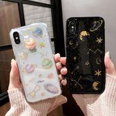 閃粉透明星空iPhoneX手機殼全包6S硅膠軟夢幻新款蘋果7plus防摔8p禮物限時八九折
