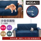 摩達客 居家防水防髒沙發墊(三人座/深藍色)保護墊(幼兒/兒童/寵物皆適用-雙面可用)-預購