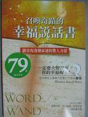 【書寶二手書T9/溝通_HCW】召喚奇蹟的幸福說話書_佛羅倫斯