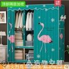 簡易布衣櫃組裝衣櫃實木雙人衣櫥收納加粗加固布藝鋼管鋼架經濟型 NMS名購居家