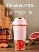榨汁機金正便攜榨汁杯家用充電式榨汁機小型電動果汁機迷你炸汁水果汁杯 雙11提前購
