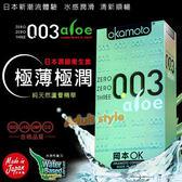 保險套 情趣用品 okamoto岡本003蘆薈超潤滑(10入) 隱私出貨(芯愛)
