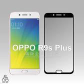 不怕彩虹紋! OPPO R9s Plus 6吋 全膠 滿版 9H 鋼化 玻璃貼 手機 螢幕保護貼 全屏滿膠 膜
