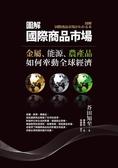 (二手書)圖解國際商品市場:金屬、能源、農產品如何牽動全球經濟