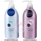 日本熊野 無矽靈清爽型修護洗髮精/潤髮乳(1000ml) 兩款可選【小三美日】