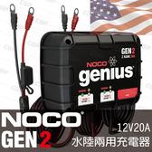 NOCO Genius GEN2水陸兩用充電器 /發電機 船充電器 船舶 拖車 遊艇 電瓶充電 汽車充電機 12V