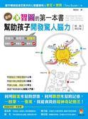圖解心智圖的第一本書:幫助孩子開發驚人腦力【暢銷修訂版】