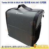 Tenba BYOB 9 DSLR BP 包中袋 636-287 公司貨 可放24-70mm 背包內袋 相機袋 收納包 內袋 手提包
