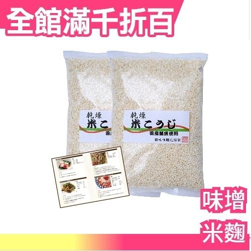 【味增米麴 800g】空運 日本原裝 乾燥米麴 超簡單自製 鹽麴 米麴 醬油麴【小福部屋】