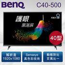 [BenQ 明基]40吋 黑湛屏護眼大型液晶顯示器 C40-500(指定送達不含安裝)