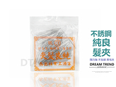 【DT髮品】不鏽鋼 黑髮夾 小黑夾 鐵髮夾 固定夾 瀏海夾 一字夾 造型 包頭 【0322139】