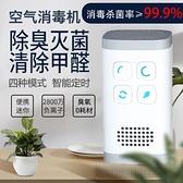 殺菌消毒機負離子臭氧空氣凈化器新房除甲醛異味家用室內廁所除臭 初色家居館