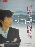 【書寶二手書T2/社會_JFG】面對大海的時候_龍應台