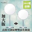 加大版高低可調旋轉雙面化妝鏡 8吋反面放...