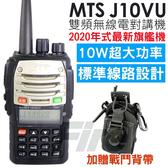【加贈戰鬥背帶】MTS J10VU 10W 雙頻 無線電對講機 超大功率 標準線路 雙功率晶體 雙顯