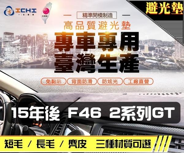 【麂皮】15年後 F46 2GT系列 避光墊 / 台灣製、工廠直營 / f46避光墊 f46 避光墊 f46 麂皮 儀表墊