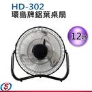 【信源】12吋【環島牌鋁葉桌扇】HD-302/HD302