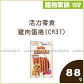 寵物家族-活力零食-雞肉蛋捲(CR37)88g