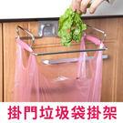 垃圾袋掛架-韓國廚房必備掛門式垃圾掛架